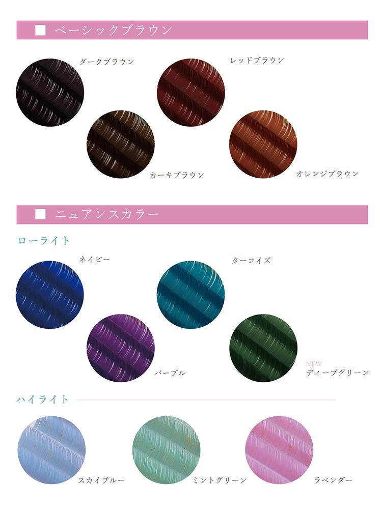 ILLUMINA COLOR SABLE(イルミナカラーセーブル)配色